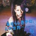素晴らしきかな、この世界 [CD+DVD]<初回限定盤B>