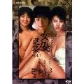 日活名作ロマンシリーズ DVD-BOX 女優選集 Vol.1(4枚組)