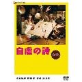 自虐の詩 プレミアム・エディション[GNBD-1467][DVD] 製品画像