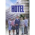 HOTEL シーズン3 後編 DVD-BOX(6枚組)