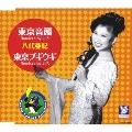 東京音頭/東京ブギウギ Remixed by J.P.