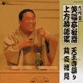 六代目 笑福亭松喬 上方落語集 「天王寺詣り」「貧乏花見」