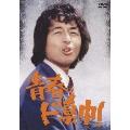 青春ド真中! DVD-SET