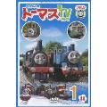 きかんしゃトーマス 新TVシリーズ Series11 1 DVD