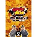 アドレな! ガレッジ 衝撃映像DVD 放送コードギリギリ Vol.2
