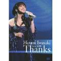 岩崎宏美 LIVE2009 ~Thanks~