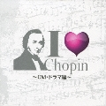 I Love Chopin~CM・ドラマ編