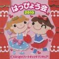 2010 はっぴょう会 3 Alright! ハートキャッチプリキュア!