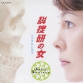 科捜研の女 オリジナルサウンドトラック