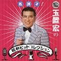 『名調子! 玉置宏の昭和ヒットコレクション』 Vol.1