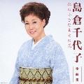 島倉千代子 全曲集 私の小さな幸せの花