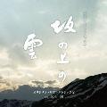 NHKスペシャルドラマ 「坂の上の雲」 第2部 オリジナル・サウンドトラック
