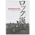 ロック誕生 THE MOVEMENT 70'S ~ディレクターズ・カット
