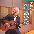 ギターで奏でる日本のうた~春日八郎の世界~