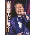 新宿コマ劇場特別公演オンステージ 北島三郎・大いに唄う II