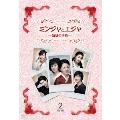 ミンジャとエジャ-姉妹の事情- DVD-BOX2