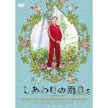 しあわせの雨傘 コレクターズ・エディション