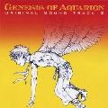創聖のアクエリオン オリジナルサウンドトラック II