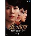 妻の復讐 ~騙されて棄てられて~ DVD-BOX2