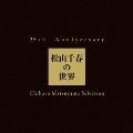 35th Anniversary 松山千春の世界 Chiharu Matsuyama Selection [4CD+カレンダー]<初回生産限定盤>