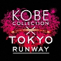 KOBE COLLECTION×TOKYO RUNWAY The BEST<通常盤>