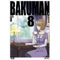 バクマン。8 [DVD+CD]<通常版>