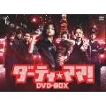 ダーティ★ママ! DVD-BOX