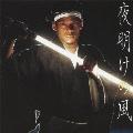 夜明けの風 [CD+DVD]<期間限定生産盤>