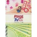 戦国鍋TV〜なんとなく歴史が学べる映像〜再出陣!壱[KIBF-1071][DVD] 製品画像