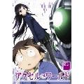 アクセル・ワールド 1 [DVD+CD]<初回限定版>
