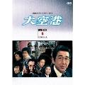 昭和の名作ライブラリー 第5集 大空港 DVD-BOX PART 6 デジタルリマスター版[BFTD-0026][DVD] 製品画像
