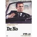 007/ドクター・ノオ TV放送吹替初収録特別版