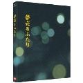 夢売るふたり 【特装版】[BCXJ-0662][Blu-ray/ブルーレイ] 製品画像