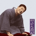 柳家さん喬10 雪の瀬川(全)