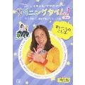 レイチェル・ママのサイニングタイム!BASIC まいにちのことば。 サインを使って、親子で育むバイリンガル脳