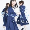 乃木坂46/君の名は希望 (Type-B) [CD+DVD] [SRCL-8255]