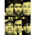 黄金を抱いて翔べ コレクターズ・エディション [Blu-ray Disc+DVD]<初回生産限定版>