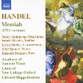 ヘンデル:オラトリオ「メサイア」(1751年版)