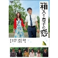 箱入り息子の恋 DVDファーストラブ・エディション[PCBP-52866][DVD] 製品画像