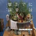 NHKにほんごであそぼ::童謡(どうよう) CD