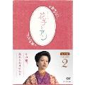 連続テレビ小説 花子とアン 完全版 DVD BOX 2