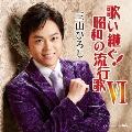 歌い継ぐ!昭和の流行歌 VI