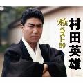 村田英雄 極ベスト50