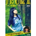 イルカ映像集 ライブ&アーカイブ イルカ with Friends Vol.10(2014) 映像アルバム「風の便り」(1984)