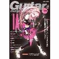 Guitar magazine presents SUPER GUITARISTS meets IA [CD+DVD-ROM]