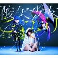 ミカヅキ [CD+DVD]<初回生産限定盤>