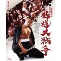 極道大戦争 プレミアム エディション [Blu-ray Disc+DVD]