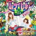 パフィピポ山 [CD+PUFFY×愛☆まどんなオリジナルTシャツ]<初回限定盤>