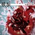 NHK土曜ドラマ 「破裂」 オリジナル・サウンドトラック