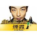 連続ドラマW 煙霞 -Gold Rush-
